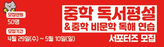 중학 독서평설&중학 비문학 독해 연습 학부모 서포터즈 모집!(~5/10)